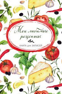Обложка Мои любимые рецепты. Книга для записи рецептов (а5_Сыр и помидоры)