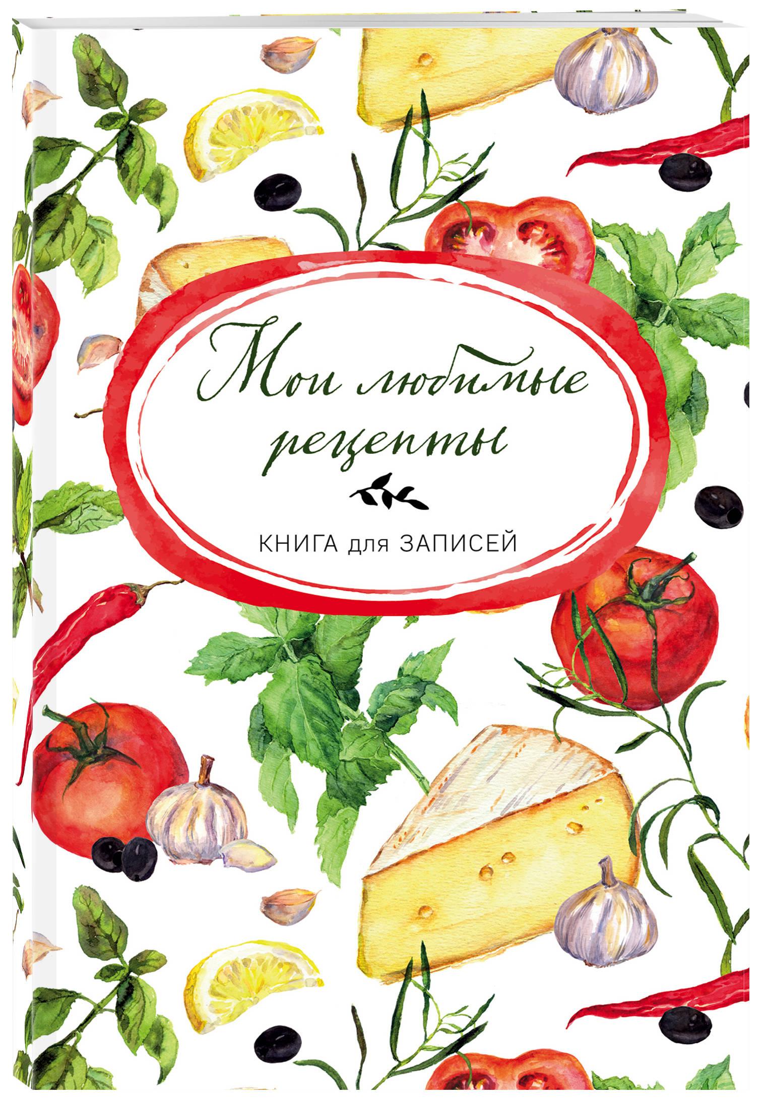 Мои любимые рецепты. Книга для записи рецептов (а5_Сыр и помидоры) вкусные истории книга для записи рецептов