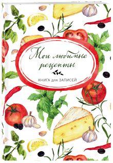 Мои любимые рецепты. Книга для записи рецептов (а5_Сыр и помидоры)