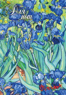 """Тетрадь для нот 12л А4 """"Ван Гог. Ирисы"""" вертикальная, скрепка"""