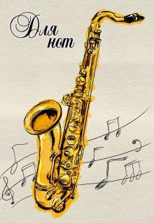 """Тетрадь для нот 12л А4 """"Саксофон"""" вертикальная, скрепка"""
