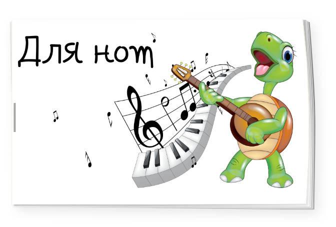 Тетрадь для нот 8л А5