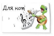 """Тетрадь для нот 8л А5 """"Черепашка"""" горизонтальная, скрепка"""