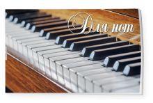 """Тетрадь для нот 8л А5 """"Пианино"""" горизонтальная, скрепка"""
