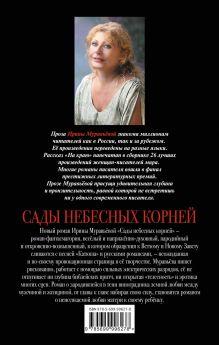 Обложка сзади Сады небесных корней Ирина Муравьева