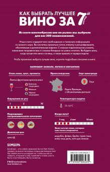 Обложка сзади Как выбрать лучшее вино за 7 секунд Себастьен Дюран-Рюэль