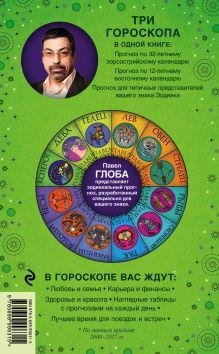Обложка сзади Козерог. Астрологический прогноз на 2018 год Глоба П.П.