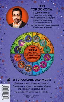 Обложка сзади Водолей. Астрологический прогноз на 2018 год Глоба П.П.
