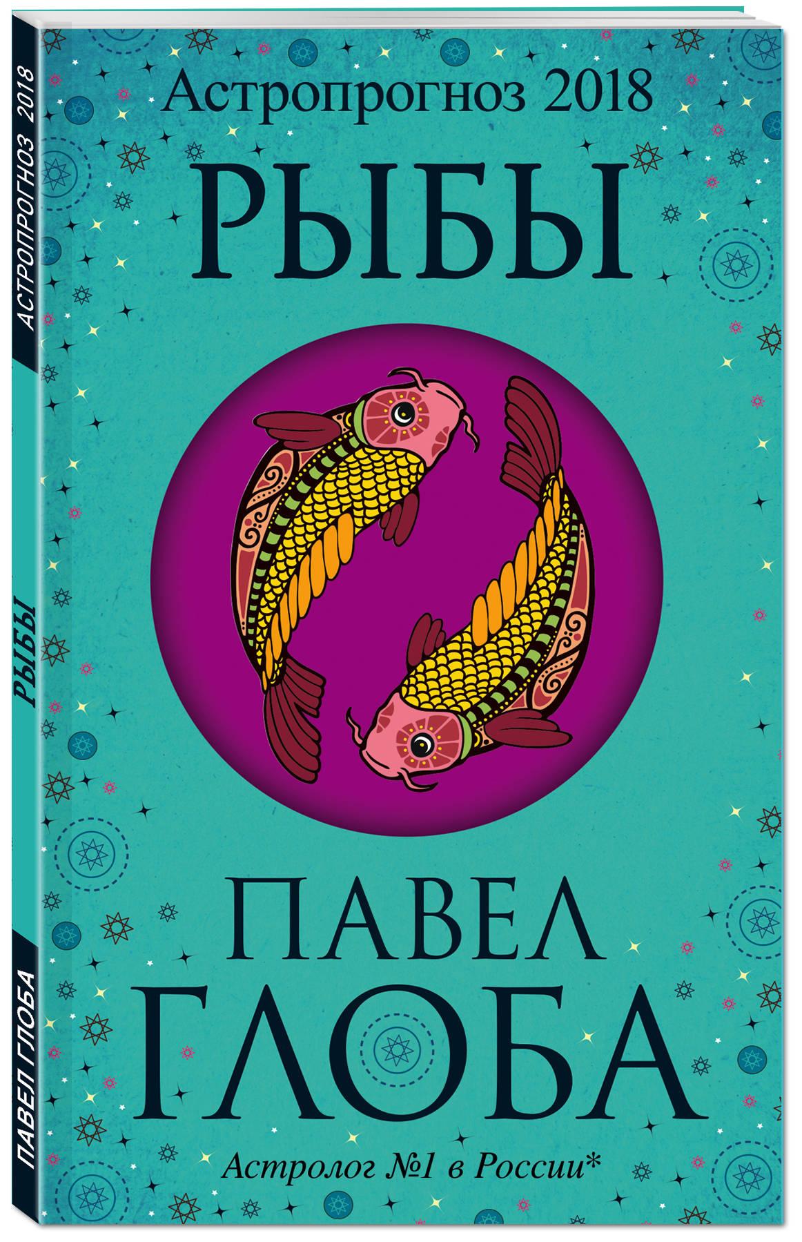 Рыбы. Астрологический прогноз на 2018 год ( Глоба П.П.  )