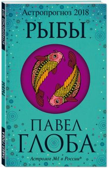 Рыбы. Астрологический прогноз на 2018 год