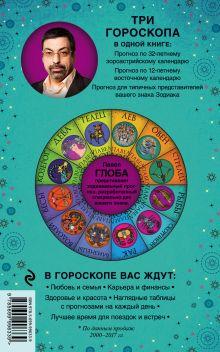 Обложка сзади Рыбы. Астрологический прогноз на 2018 год Глоба П.П.