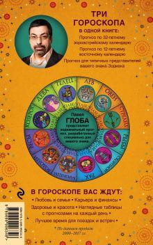 Обложка сзади Овен. Астрологический прогноз на 2018 год Глоба П.П.