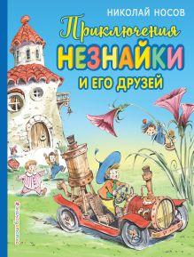 Обложка Приключения Незнайки и его друзей (ил. В. Челака) Николай Носов