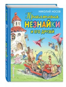 Приключения Незнайки и его друзей (ил. В. Челака) обложка книги