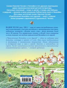 Обложка сзади Приключения Незнайки и его друзей (ил. В. Челака) Николай Носов