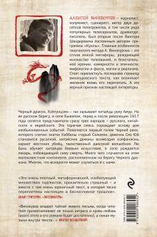 Обложка сзади Люди черного дракона Алексей Винокуров