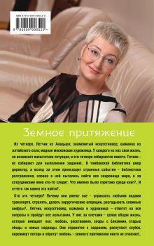 Обложка сзади Земное притяжение Татьяна Устинова