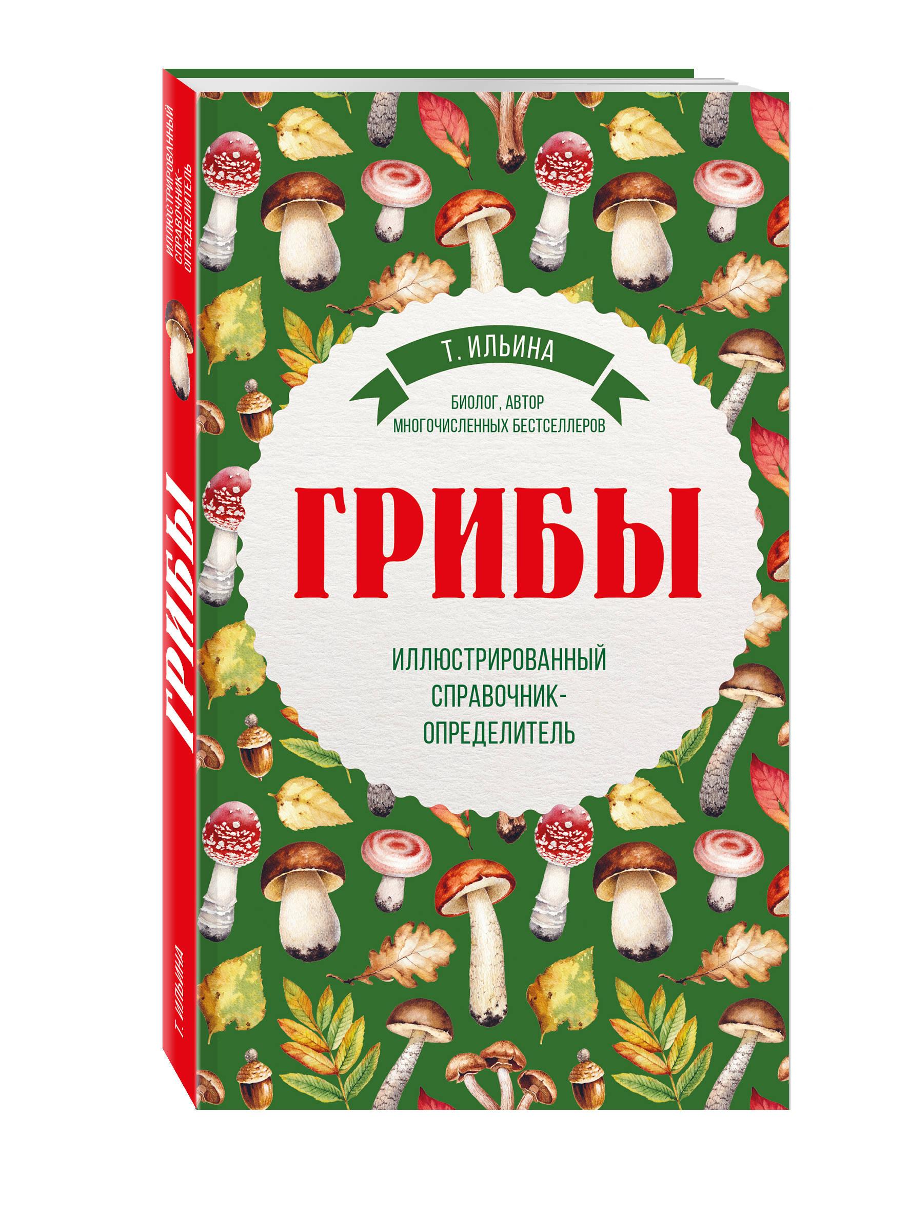 Грибы. Иллюстрированный справочник-определитель ( Ильина Т.А.  )