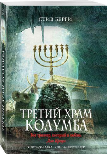 Третий Храм Колумба Берри С.
