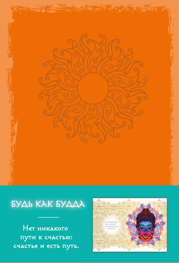 <b>Блокнот Будь как Будда</b> (оранжевый) купить. Читать отзывы и ...
