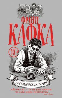 Обложка Франц Кафка. Графический роман Дэвид Зейн Майровиц, Роберт Крамб