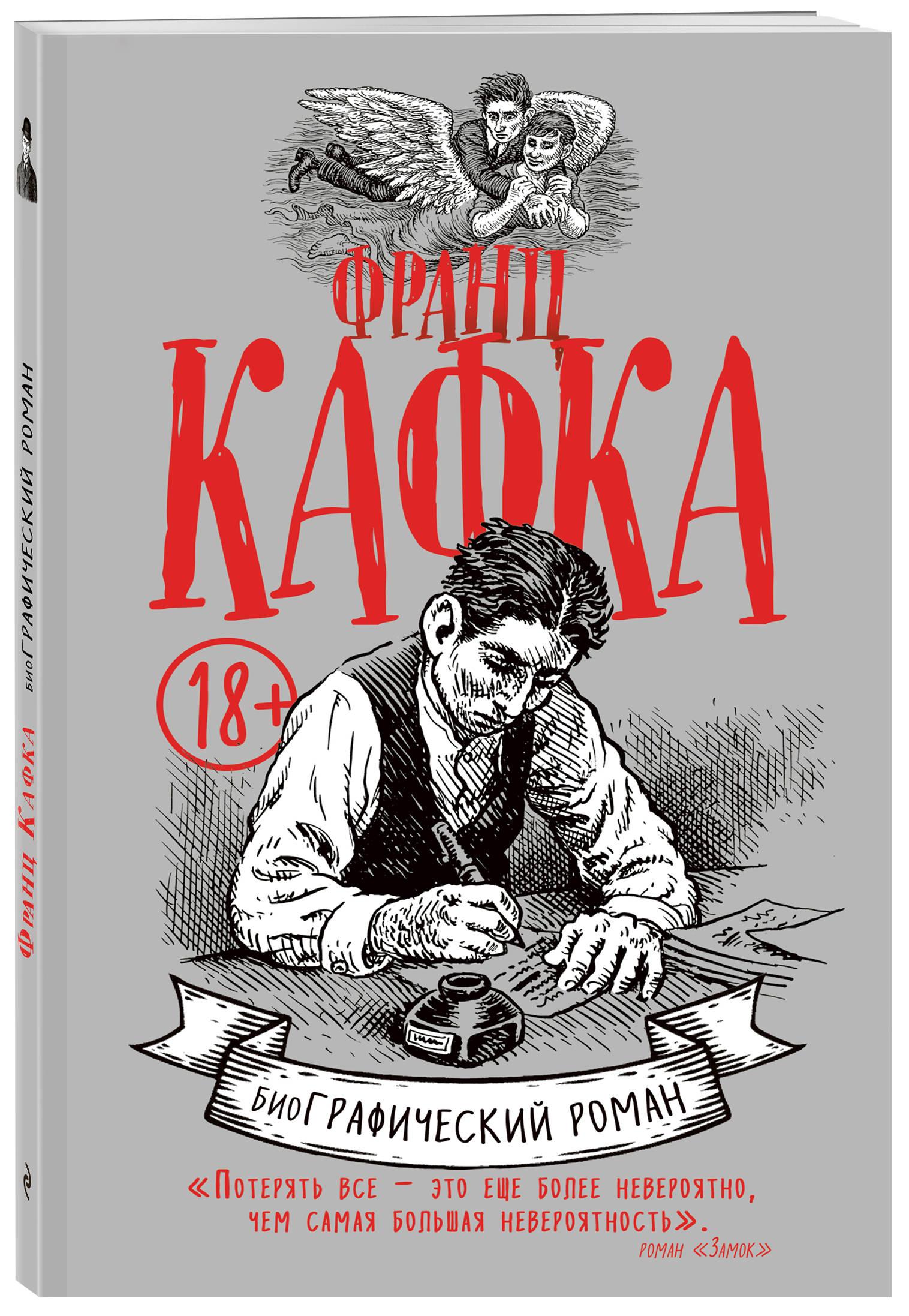 Франц Кафка. Графический роман франц кафка гигантский крот