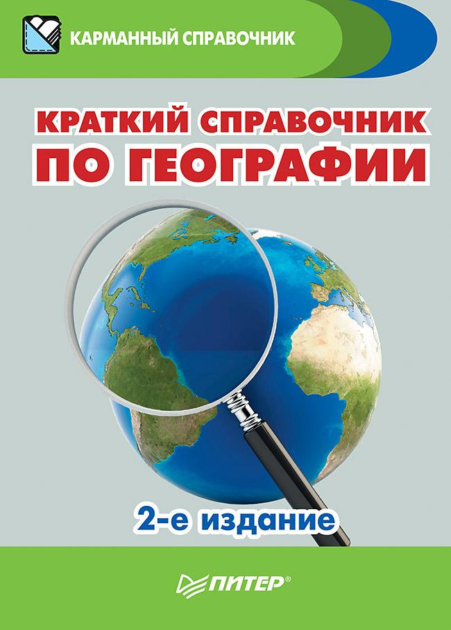 Краткий справочник по географии. 2-е изд. ( Назарова Т В  )