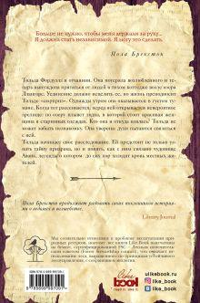 Обложка сзади Серебряная ведьма Пола Брекстон