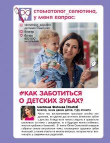 Стоматолог Селютина, у меня вопрос: как заботиться о детских зубах?