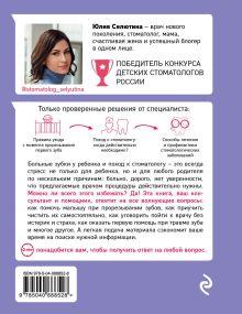 Обложка сзади Стоматолог Селютина, у меня вопрос: как заботиться о детских зубах? Юлия Селютина