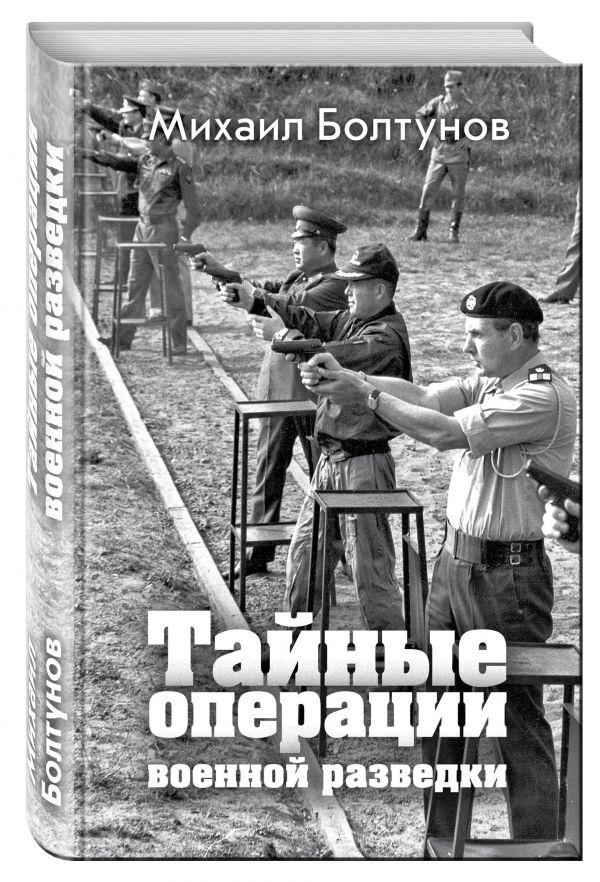 Тайные операции военной разведки Болтунов М.Е.