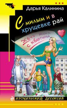 Обложка С милым и в хрущевке рай Дарья Калинина