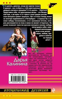 Обложка сзади С милым и в хрущевке рай Дарья Калинина