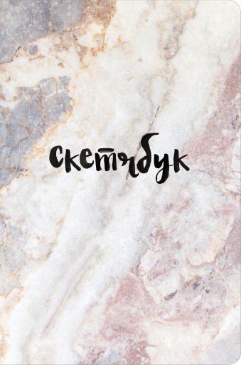 Скетчбук классический (мрамор)