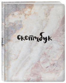 - Скетчбук классический (мрамор) обложка книги