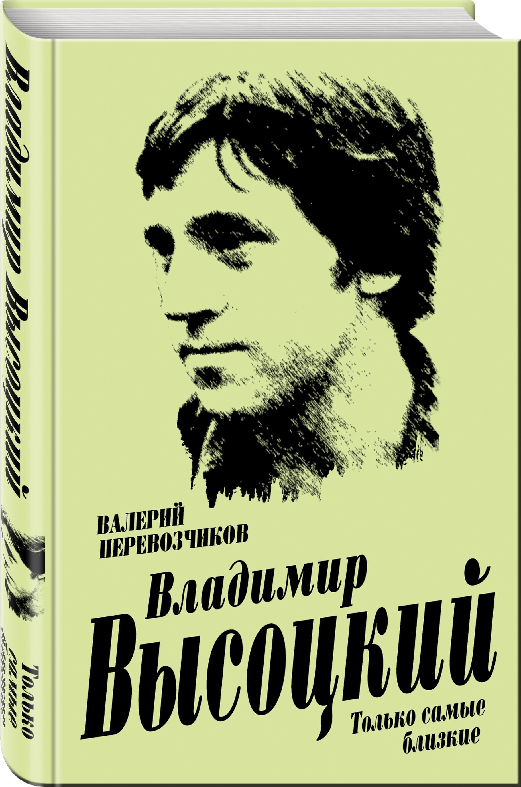 Перевозчиков В.К. Владимир Высоцкий. Только самые близкие  высоцкий в летела жизнь в плохом автомобиле