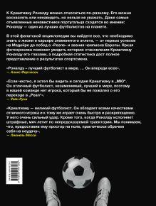 Обложка сзади Криштиану Роналду. Фанатская энциклопедия