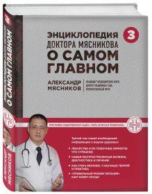 Энциклопедия доктора Мясникова о самом главном. Т. 3