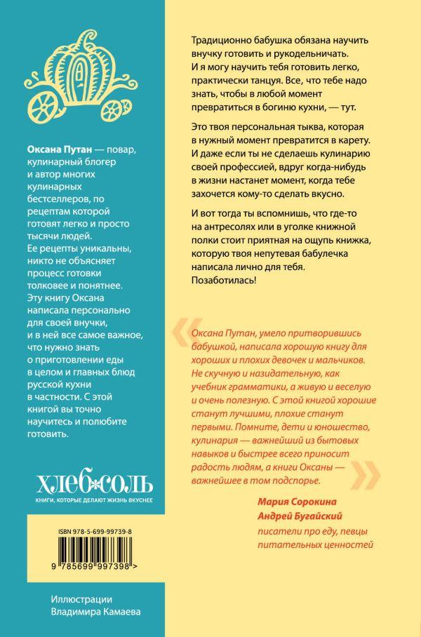 Книга Кулинарная книга моей бабушки Оксана Путан купить, скачать ... ab080a96e6c