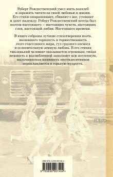 Обложка сзади Эхо любви. Стихотворения Роберт Рождественский