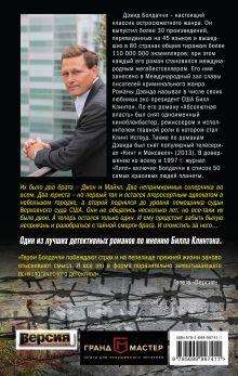 Обложка сзади Чистая правда Дэвид Болдаччи
