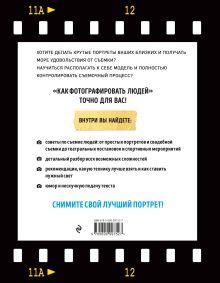 Обложка сзади Как фотографировать людей Мариам Акопян