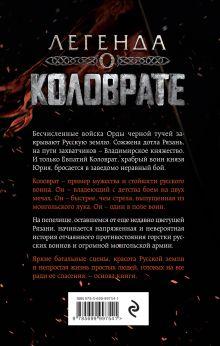 Обложка сзади Легенда о Коловрате Вадим Саралидзе