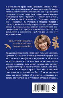Обложка сзади Странная Лиза Анна Берсенева