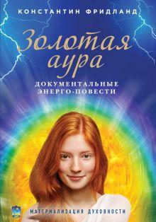 Обложка Золотая аура (обложка с фотографией) Константин Фридланд