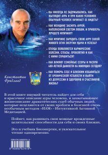 Обложка сзади Золотая аура (обложка с фотографией) Константин Фридланд