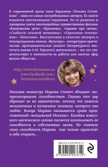 Обложка сзади Гадание при свечах Анна Берсенева