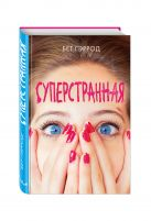 Купить Книга Суперстранная Гэррод Б. 978-5-699-99760-2 Издательство u0022Эксмоu0022 ООО