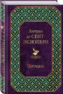 Цитадель обложка книги