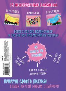 Обложка сзади Фантастические слаймы от Стаси Мар. Выращиваем лизуна в домашних условиях с самым популярным DIY-блогером Стася Мар